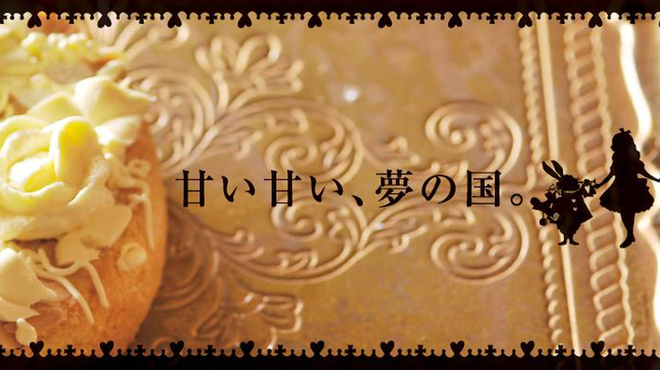 & sweets!sweets! buffet! ALICE - メイン写真:
