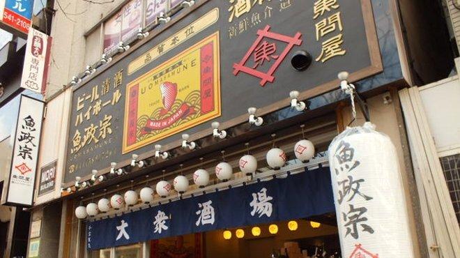 魚問屋 魚政宗 - メイン写真: