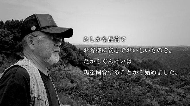 ぐんけい - メイン写真: