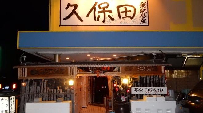 久保田 - メイン写真: