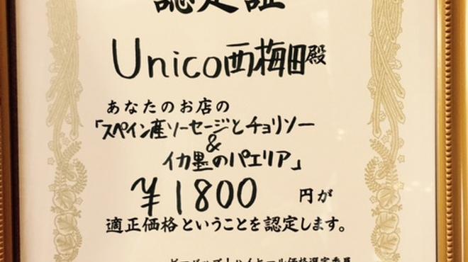 Unico - メイン写真: