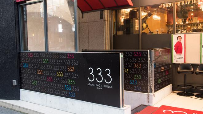 333 STANDING LOUNGE - メイン写真: