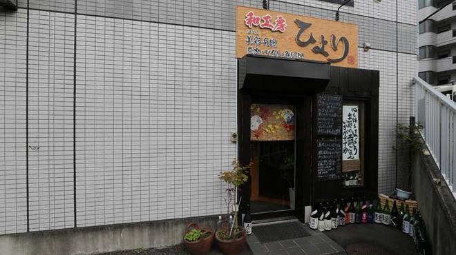 大人の隠れ家和食 ひより - メイン写真: