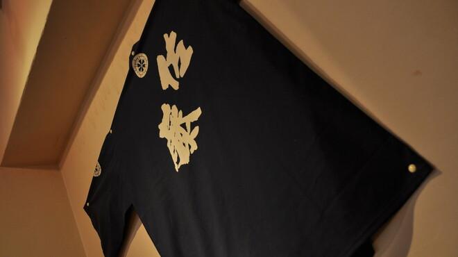 焼酎処さつま - 内観写真:本場鹿児島の焼酎&料理をお楽しみ下さい!