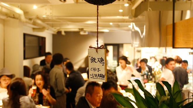 鉄燻CHOI URASAN - メイン写真: