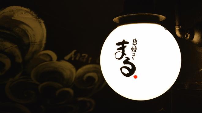 博多串焼き まる - メイン写真: