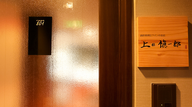 創作料理とワインのお店 上田 慎一郎 - メイン写真: