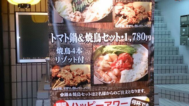 喜 - 料理写真:2015もつ鍋焼鳥セット