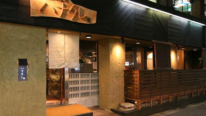 地鶏酒肴庵 ハナタレ - 外観写真: