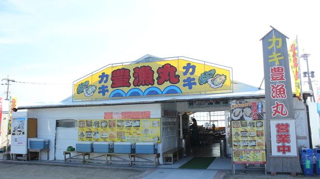豊漁丸 - メイン写真: