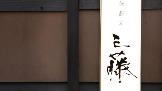 中華蕎麦 三藤 - 外観写真: