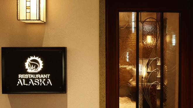 レストラン アラスカ - メイン写真: