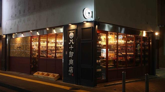 綾瀬 ワインバル八十郎商店 - メイン写真: