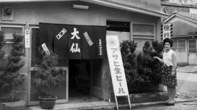 焼肉 大仙 - メイン写真: