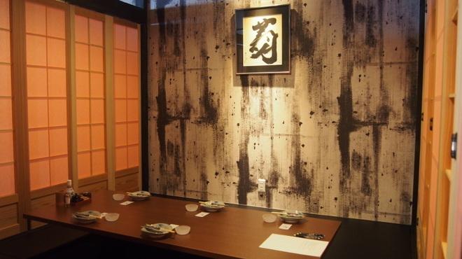 完全個室と創作和酒処 海ざん - メイン写真:
