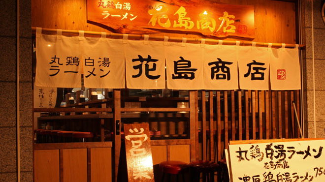 丸鶏 白湯ラーメン 花島商店 - メイン写真: