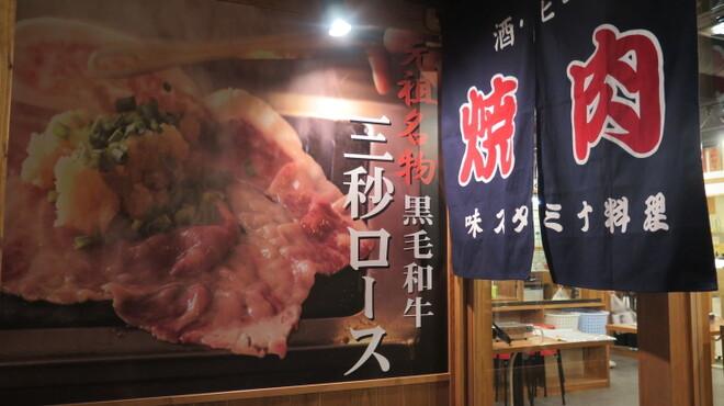 焼肉ホルモンせいご - メイン写真: