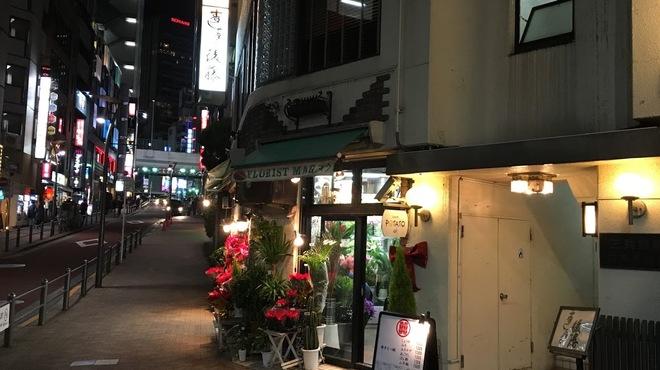 博多もつ鍋 福ヤ - 外観写真:六本木交差点から芋洗坂を下った三共無線六本木ビル2階