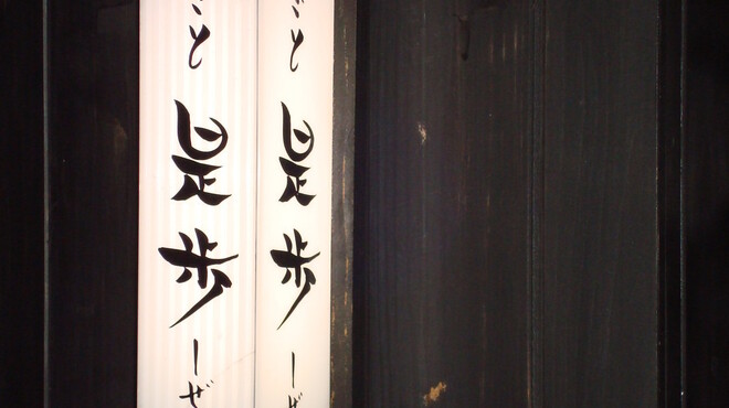 てしごと 是歩 - メイン写真: