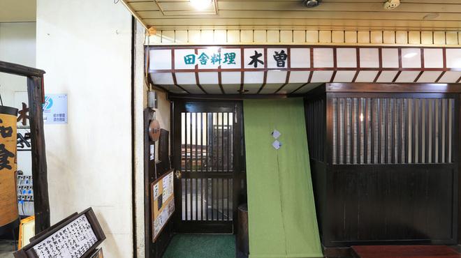 居酒屋 木曽 - メイン写真: