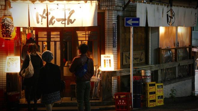 極楽酒場 げんてん - メイン写真: