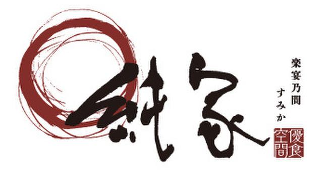 楽宴乃間 純家 -すみか- - メイン写真: