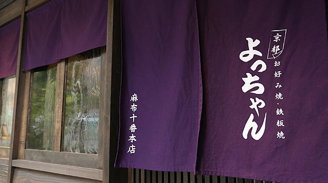 お好み焼・鉄板焼 よっちゃん - メイン写真: