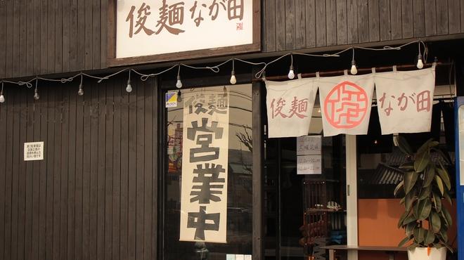 俊麺 なが田 - メイン写真: