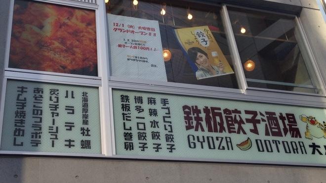 餃子と牛たん 居酒屋おおとら - 外観写真:上を見上げればそこにはほら、餃子が!!