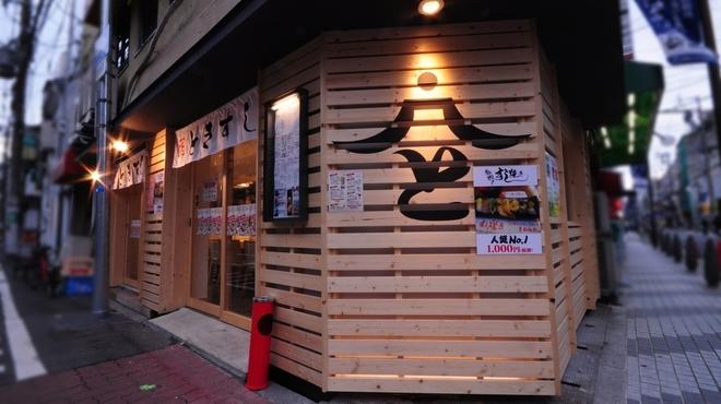 ときすし - 外観写真: