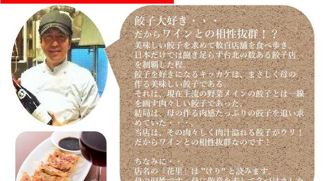 餃子バル 餃子の花里 - メイン写真: