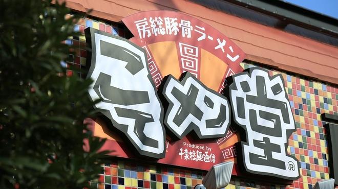房総豚骨ラーメン こてメン堂 - メイン写真: