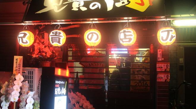 金本知憲プロデュース 鉄板居酒屋 兄貴の店Jr - メイン写真: