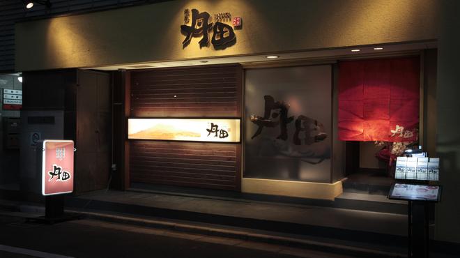 薩摩丹田 - メイン写真:
