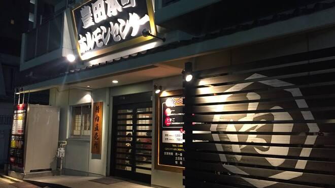 豊田本町ホルモンセンター総本家 - メイン写真: