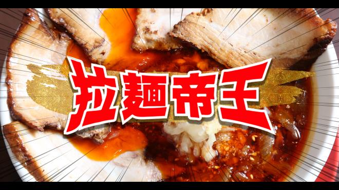 激辛タンタンメンの拉麺帝王 - メイン写真: