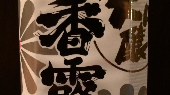 茶居庵 - ドリンク写真: