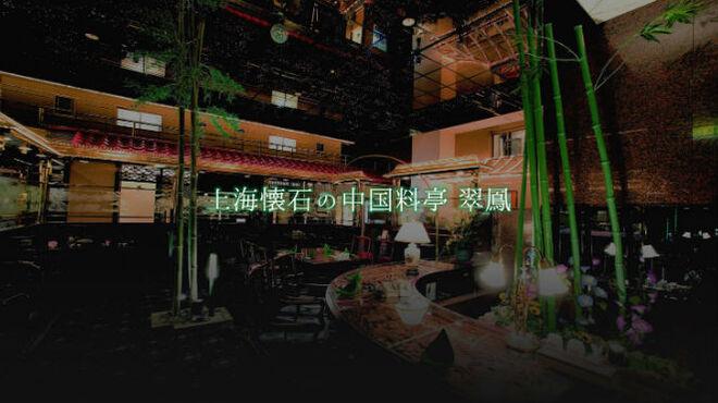 中国料亭 翠鳳 - メイン写真: