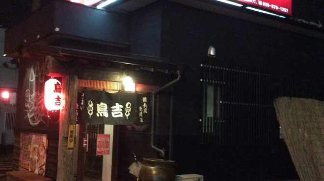 鳥吉 - 外観写真:店舗入り口2