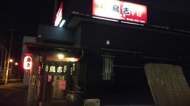 鳥吉 - 外観写真:店舗入り口1
