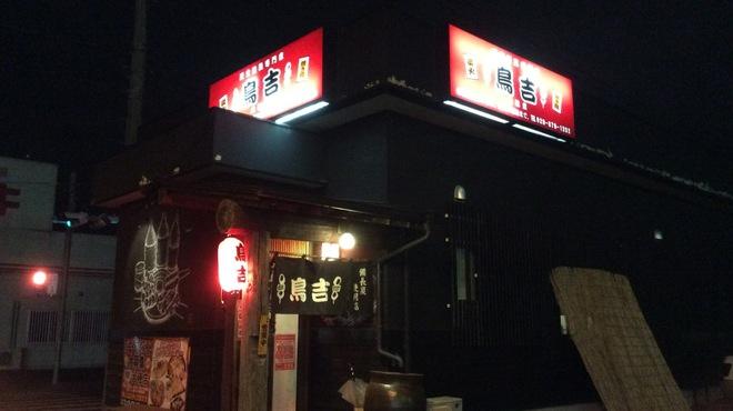 鳥吉 - 外観写真:店舗入り口