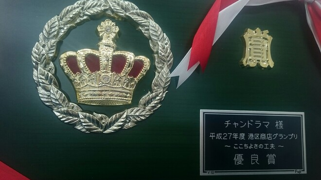 居酒屋インド料理店チャンドラマ - メイン写真: