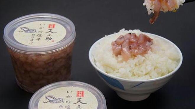 天ぷらめし 天之助 - 料理写真:博多風 いかの塩辛 柚子漬け