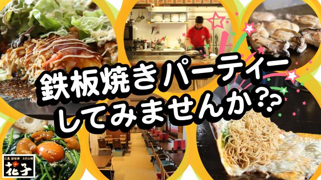 鉄板焼お好み焼 花子 - メイン写真: