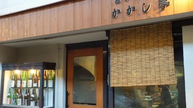 かかし亭 - メイン写真: