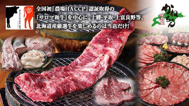 焼肉屋かねちゃん - メイン写真: