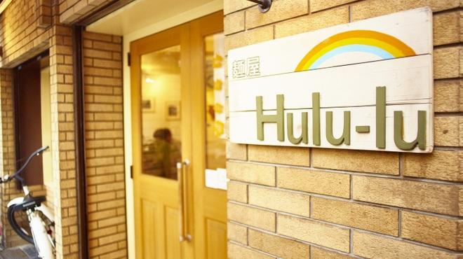 麺屋 Hulu-lu - 外観写真:
