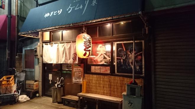 ケムリ 参 - 外観写真: