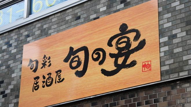 旬彩居酒屋 旬の宴 (しゅんのうたげ) - 外観写真: