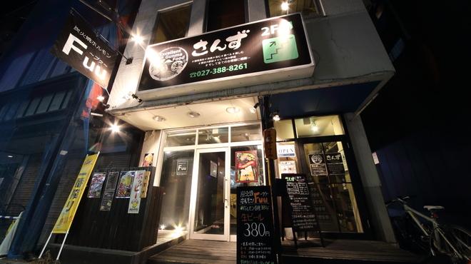 Excellent Gunma Food さんず - メイン写真: